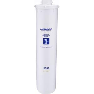 Aquaphor RO membrána KRISTALL-OSMO-50K